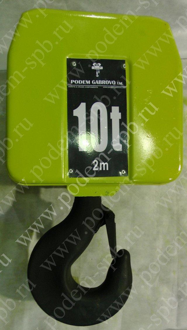 Крюковая подвеска 10.0 т.