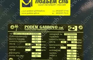 Тельфер 13MT4 750H75V3-2/1EN20