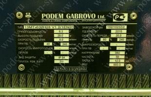 Купить тельфер электрический 6.3 т.