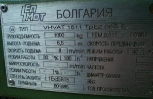 Шильда тали электрической канатной тип VHVAT