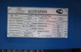 Шильда тали электрической канатной стационарной тип VVAT