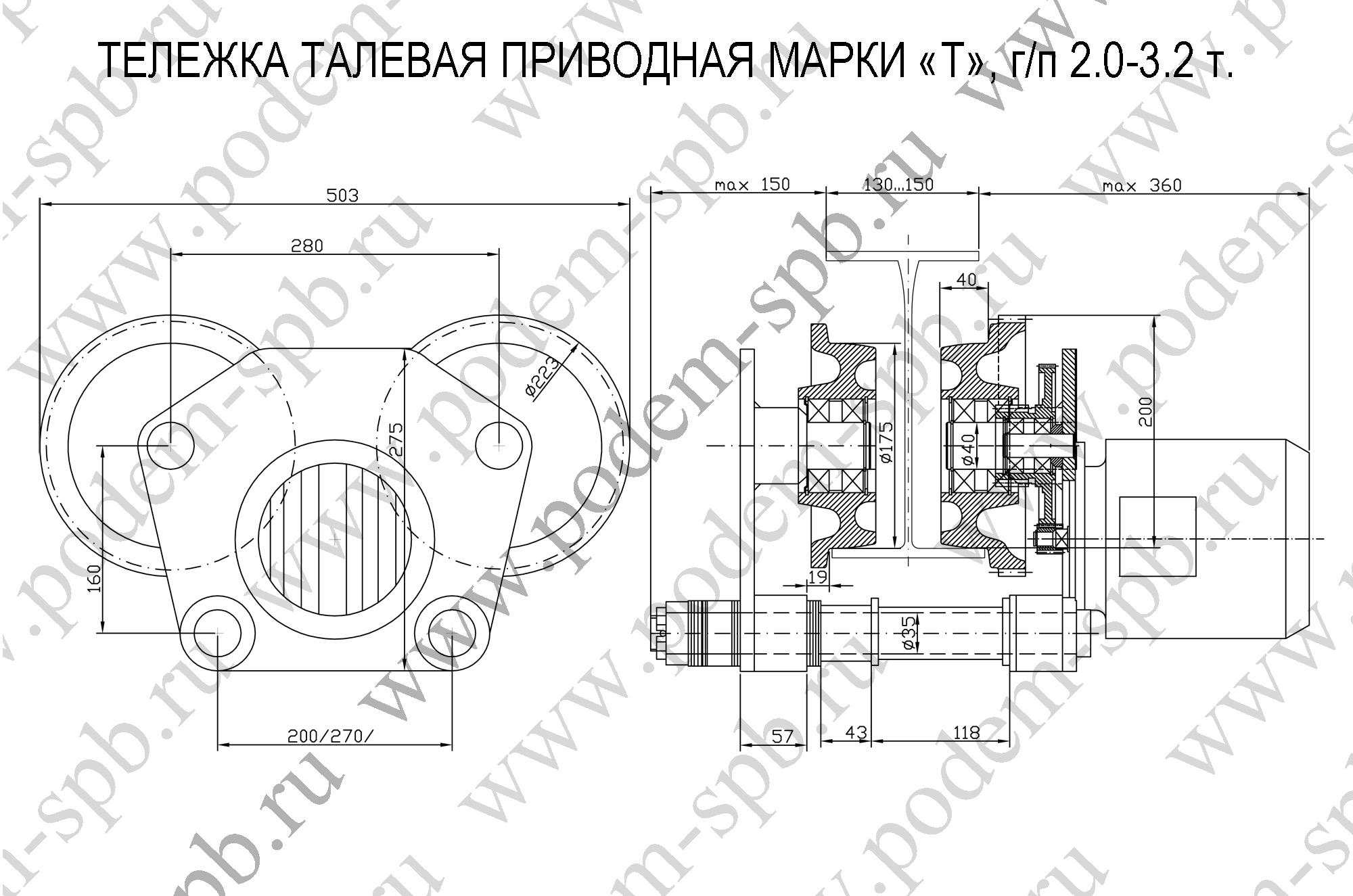 Тележка талевая приводная жесткая г/п 2.0-3.2 т.