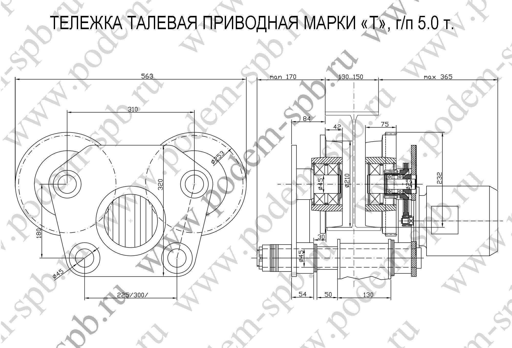Тележка талевая приводная жесткая г/п 5.0 т.